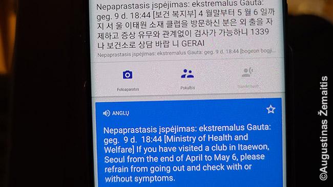 Į telefoną atėjęs automatiškai išsiverstas įspėjimas. Automatiškai versti nelengva, nes specialiųjų įspėjimų neįmanoma nukopijuoti - tenka versti nuskaitant ekraną kitu telefonu. Kai kurie užsieniečiai to nesugalvojo ir skundžiasi, kad negavo įspėjimo apie pavojingus klubus, nes jo nesuprato, O Itevone užsieniečių daug, tai Seulo vakariečių rajonas