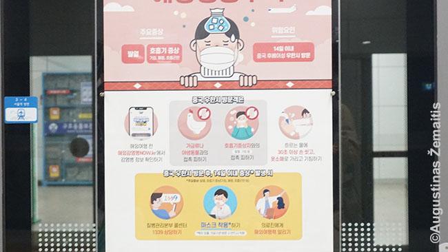 Korėjoje - daug įspėjimų, socialinės reklamos, bet mažai draudimų