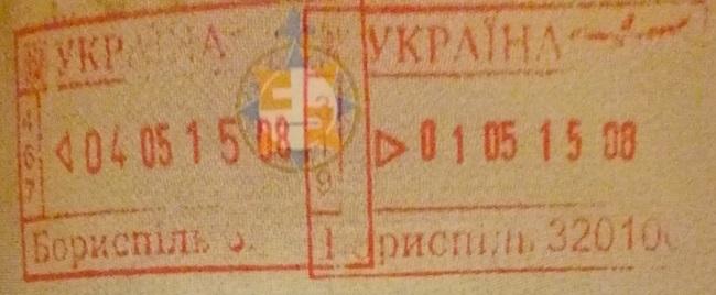 Ukrainos įvažiavimo ir išvažiavimo štampai